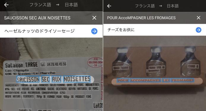 グーグル翻訳アプリ 汎用性