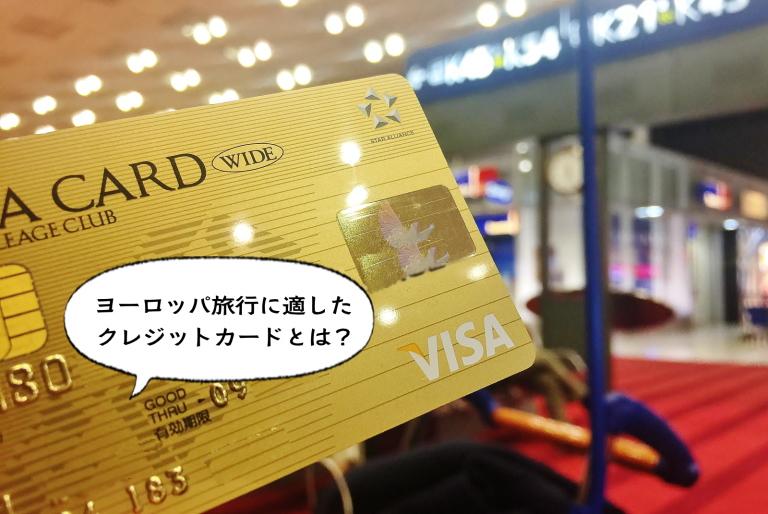 ブリュッセルで使えるクレジットカード
